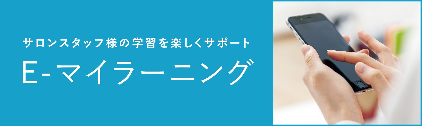 banner_emylearning2.jpg